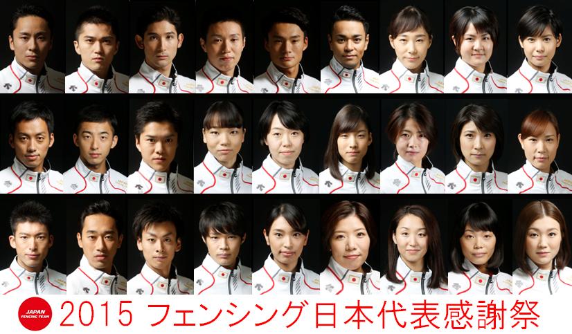 フェンシング日本代表