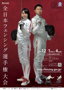 fencing_2016_zennihon1116_b2_fix