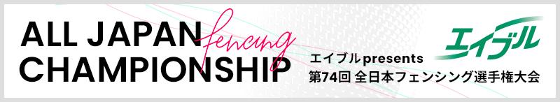 エイブルpresents 第74回 全日本フェンシング選手権大会